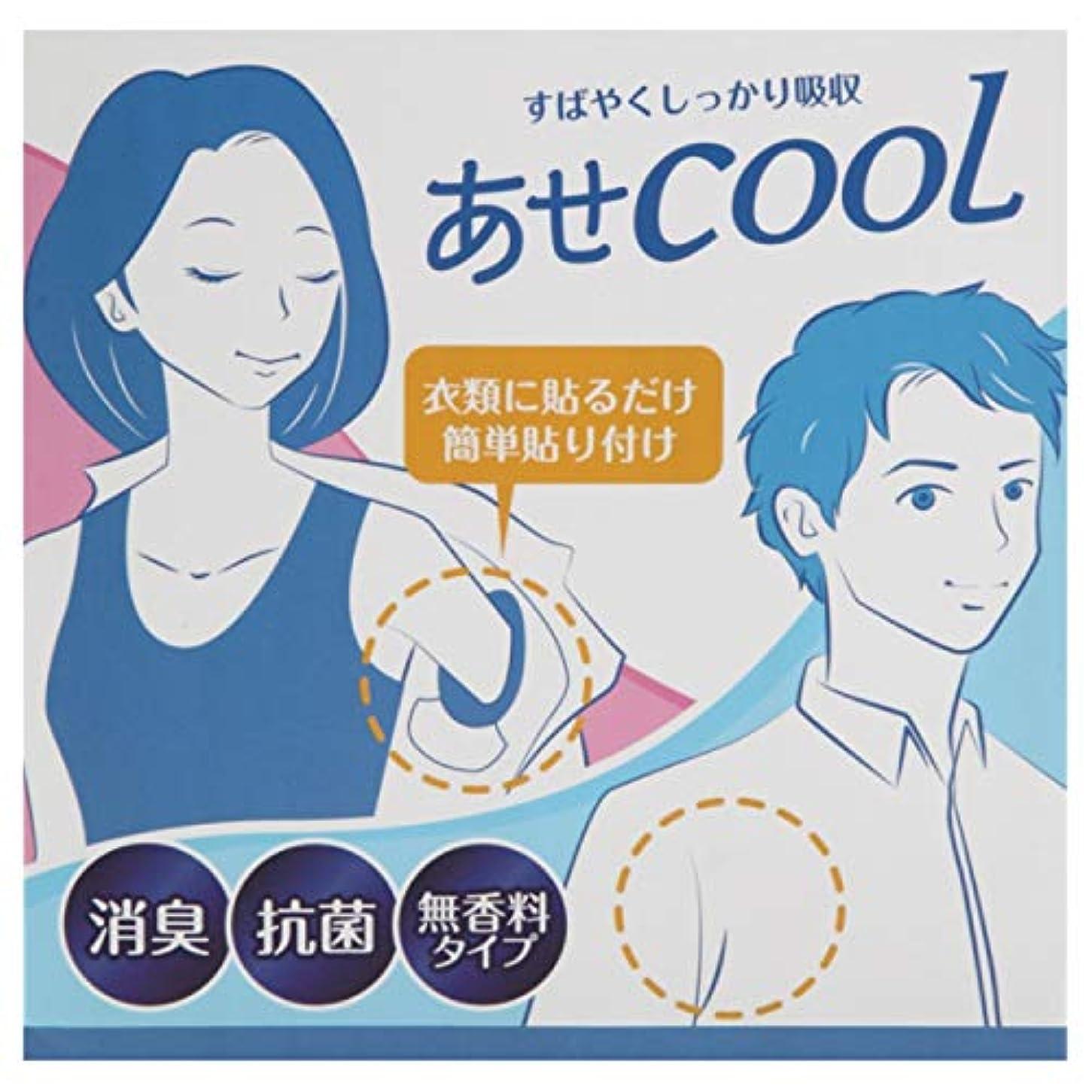 シンプルさディプロマわずかなあせCOOL(あせクール) あせわきパッド 汗取りシート あせジミ防止 防臭シート お徳用100枚セット 白(ホワイト)