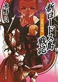 新ロードス島戦記3 黒翼の邪竜 (角川スニーカー文庫)