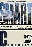 スマートコミュニティ―都市の再生から日本の再生へ