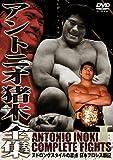 アントニオ猪木全集1 ストロングスタイルの原点 日本プロレス戦記[DVD]