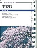 平将門 (お風呂で読む文庫 69)