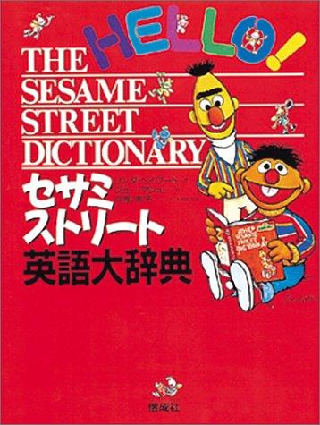 セサミストリート英語大辞典の詳細を見る