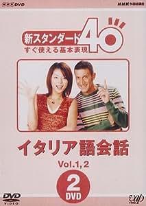 NHK外国語講座 新スタンダード40 すぐ使える基本表現 イタリア語会話 Vol.1&2 [DVD]