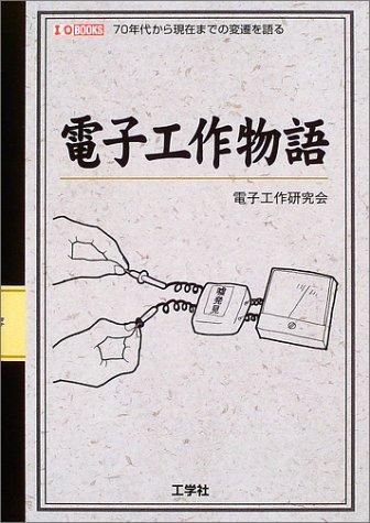 電子工作物語―70年代から現在までの変遷を語る (I・O BOOKS)の詳細を見る