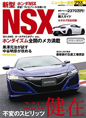ニューカー速報プラス 第36弾 新型HONDA NSX (CARTOPMOOK)