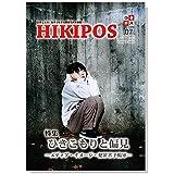 ひきポス7号「ひきこもりと偏見」HIKIPOS -ひきこもり当事者たちの声が満載-