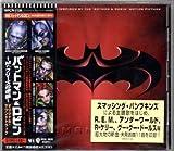 バットマン&ロビン 〜Mr.フリーズの逆襲 — オリジナル・サウンドトラック