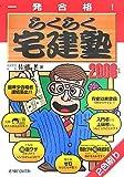 一発合格 らくらく宅建塾〈2006年版〉 (QP Books)