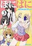 「ぱにぽに」似コミック『ぽにぱに』3