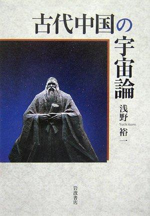 古代中国の宇宙論の詳細を見る