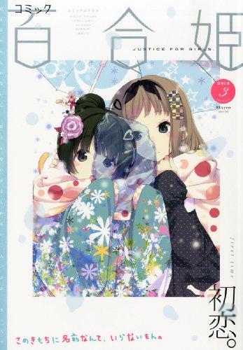 コミック百合姫 2013年 03月号 [雑誌]の詳細を見る
