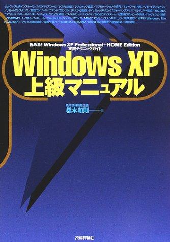 WindowsXP 上級マニュアルの詳細を見る