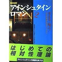 NHK アインシュタイン・ロマン (2) 考える+翔ぶ! 「相対性理論」創造のプロセス