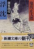 剣客商売 浮沈 (新潮文庫)