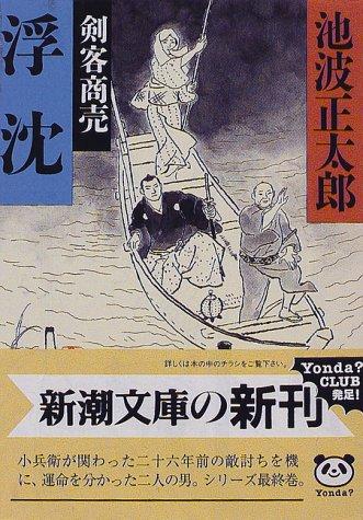 剣客商売 浮沈 (新潮文庫)の詳細を見る