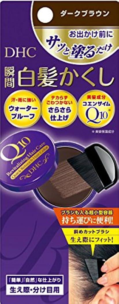 掃除陽気なレキシコンDHC Q10クイック白髪かくし(SS)ダークブラウン