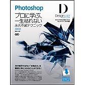 Photoshopデザインラボ -プロに学ぶ、一生枯れない永久不滅テクニック-[改訂第二版] 【CS5/CS4/CS3/CS2/CS 対応】
