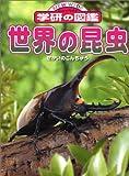 世界の昆虫 (ニューワイド学研の図鑑)