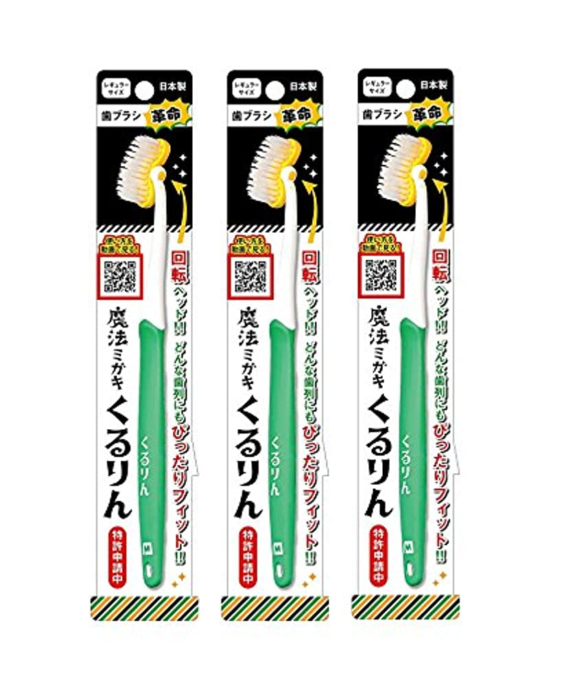 インサート拷問大工歯ブラシ革命 魔法ミガキくるりん MM-151 グリーン 3本セット