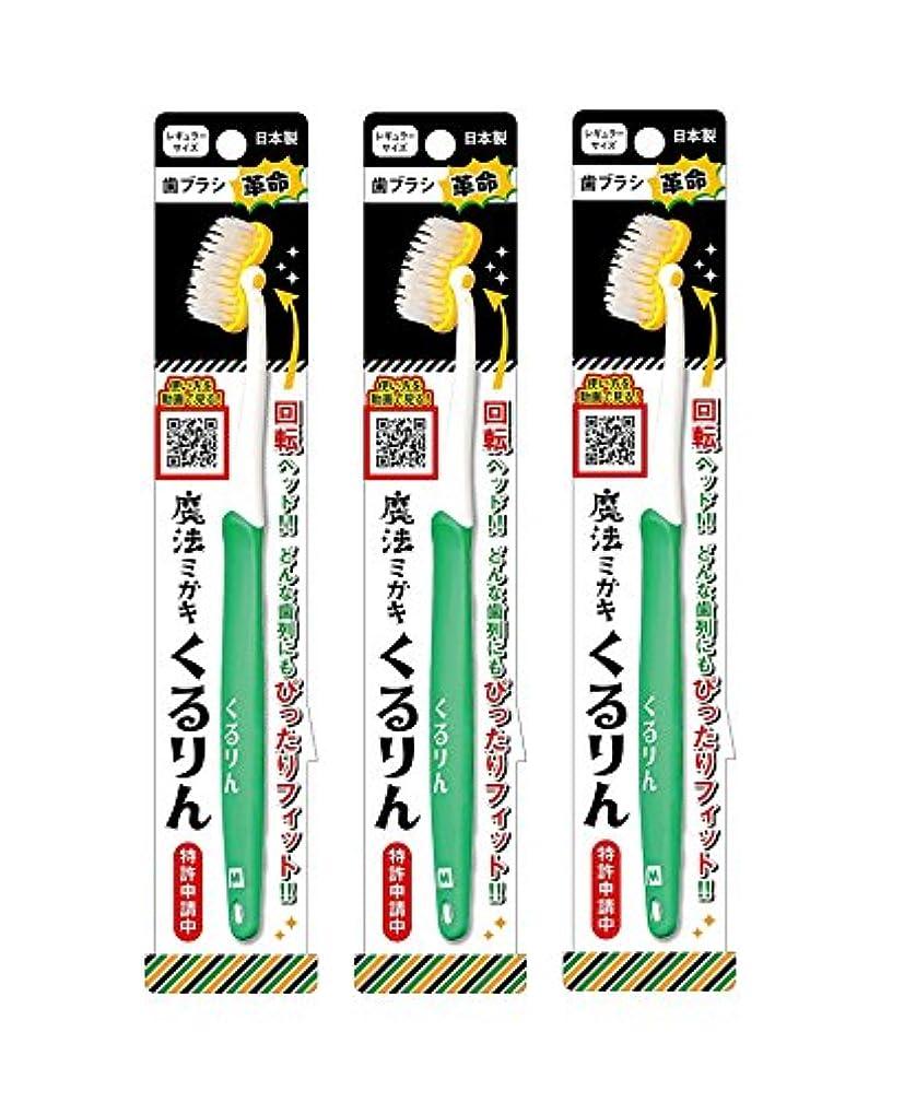 望む世界記録のギネスブック気性歯ブラシ革命 魔法ミガキくるりん MM-151 グリーン 3本セット