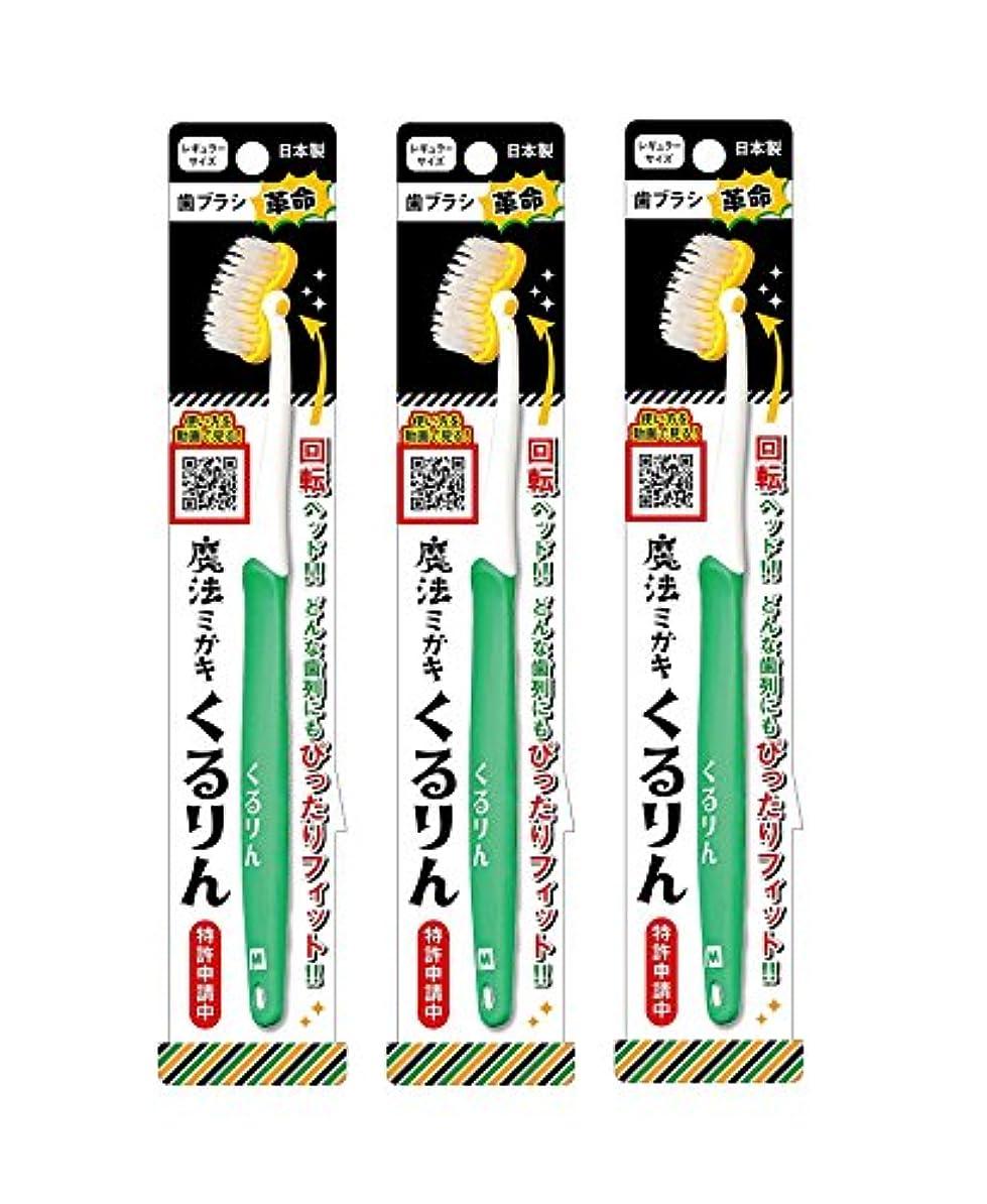 一口全体に深める歯ブラシ革命 魔法ミガキくるりん MM-151 グリーン 3本セット