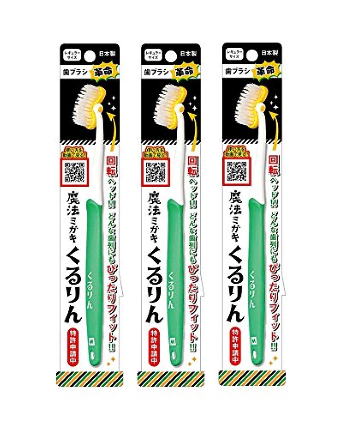 暴露蚊へこみ歯ブラシ革命 魔法ミガキくるりん MM-151 グリーン 3本セット