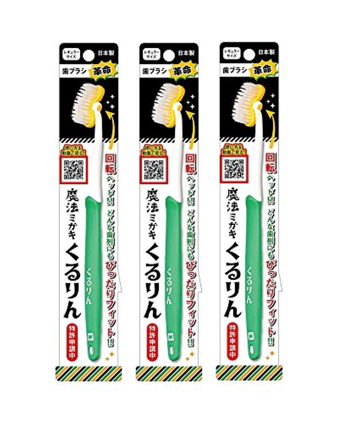 統計スリッパ開始歯ブラシ革命 魔法ミガキくるりん MM-151 グリーン 3本セット