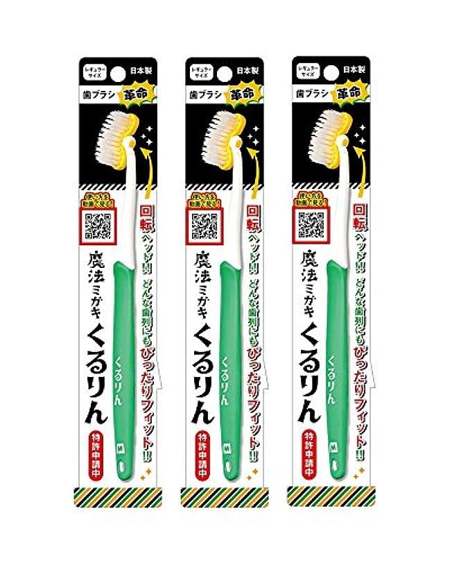 面物足りない戦い歯ブラシ革命 魔法ミガキくるりん MM-151 グリーン 3本セット