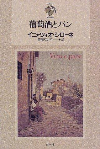 葡萄酒とパン (現代イタリア小説クラシックス)