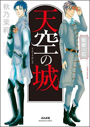 賢者の石 第01-16巻 Kenja no Ishi vol 01-16