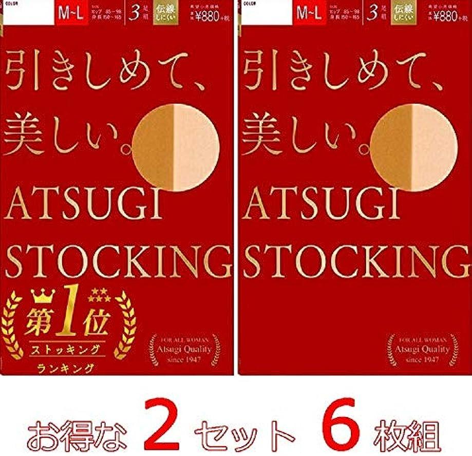 編集者タワーながら3枚×2組アツギ引締めて美しいストッキングM~L黒