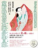 室町時代の女装少年×姫: 『ちごいま』物語絵巻の世界