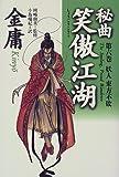 秘曲 笑傲江湖〈第6巻〉妖人東方不敗