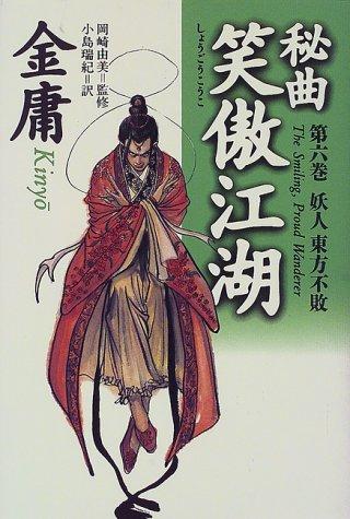 秘曲 笑傲江湖〈第6巻〉妖人東方不敗の詳細を見る