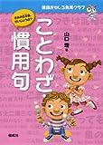 ことわざ・慣用句 (国語おもしろ発見クラブ)