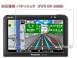 パナソニック(Panasonic) ゴリラ CN-G500D 5.0型カーナビ対応 液晶保護フィルム  「541-0001-01」