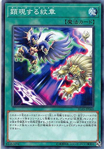 遊戯王 IGAS-JP060 顕現する紋章 (日本語版 ノーマル) イグニッション・アサルト