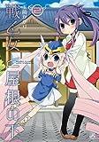 戦乙女と屋根の下 (2) (IDコミックス 4コマKINGSぱれっとコミックス)