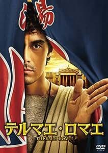 テルマエ・ロマエ 通常盤 [DVD]