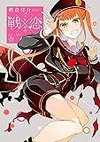戦×恋(ヴァルラヴ) コミック 1-8巻セット