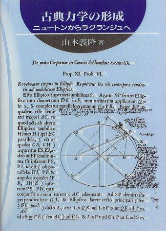 古典力学の形成―ニュートンからラグランジュへの詳細を見る