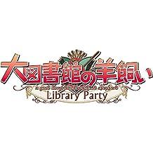 大図書館の羊飼い -Library Party- 初回限定版 - Switch (【特典】ビジュアルブック「カラフルコレクション」《追補版》・コースターセット・おやすみボイスCD・小説「金魚のAfterParty」 同梱)