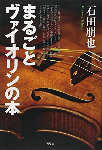まるごとヴァイオリンの本の詳細を見る