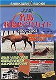 決定版 名馬牧場めぐりガイド〈2001~2002〉 (SHINKIGEN BOOKS)