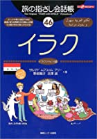 旅の指さし会話帳46 イラク(イラク〈アラビア〉語) (旅の指さし会話帳シリーズ)