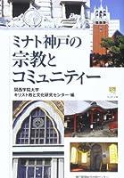 ミナト神戸の宗教とコミュニティー (のじぎく文庫)