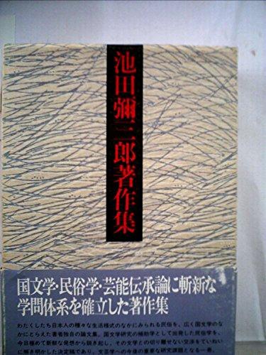 池田弥三郎著作集〈第2巻〉芸能伝承論 (1980年)