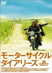 モーターサイクル・ダイアリーズ 通常版 [DVD]
