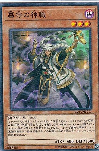 遊戯王 SOFU-JP012 墓守の神職 (日本語版 ノーマル) ソウル・フュージョン