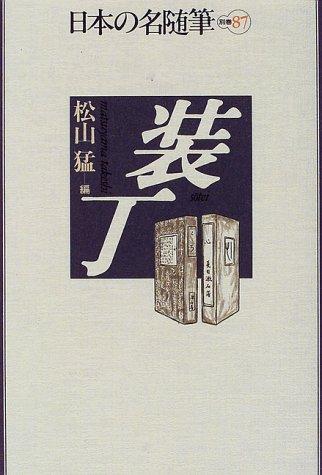 日本の名随筆 (別巻87) 装丁の詳細を見る